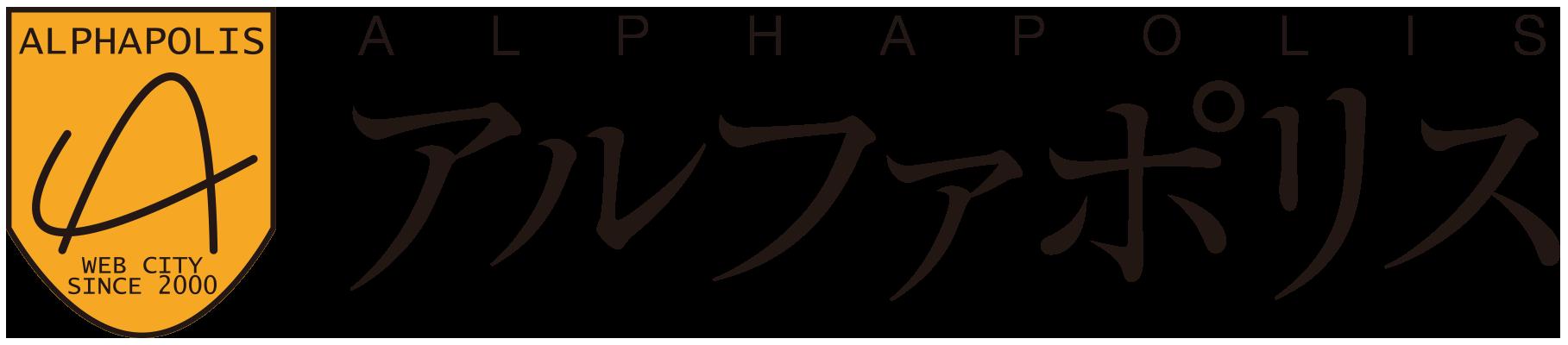 アルファポリスさま 導入事例 | ベアメール